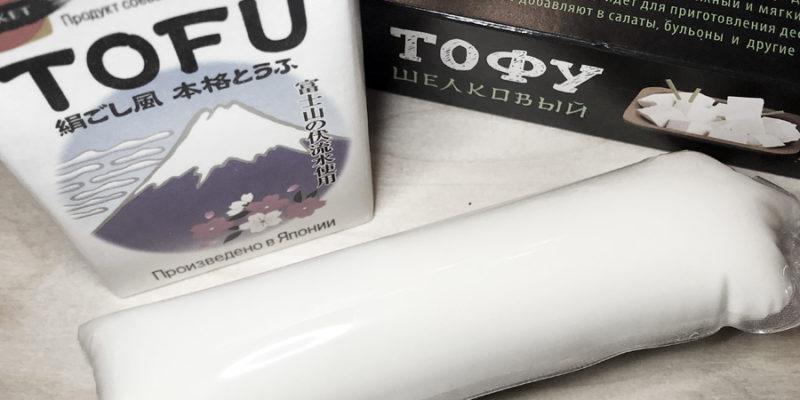 Тофу: польза для здоровья